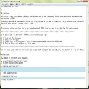 「.KRAB」拡張子にするGandCrabV4ランサムウェア