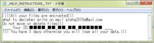 「.MOLE66」拡張子のCryptomixランサムウェアの亜種の感染拡大