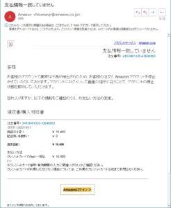 Amazonを偽装する詐欺メール