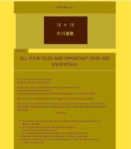 「.CCfH」拡張子に暗号化するGlobeImposterランサムウェア
