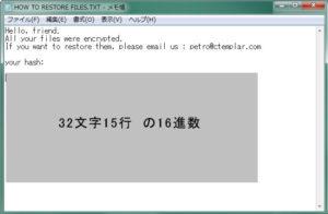 「.mouse」拡張子に暗号化するRegretLockerランサムウェア