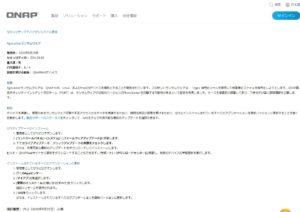 AgeLockerランサムウェアの被害が続くQNAP社の情報公開